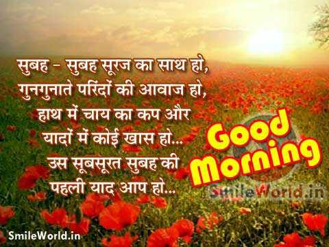 good morning good morning - सुबह - सुबह सूरज का साथ हो , गुनगुनाते परिंदों की आवाज हो , । हाथ में चाय का कप और ' यादों में कोई खास हो . . . GO : उस सूबसूरत सुबह की Momin । पहली याद आप हो . . . . bismile world . in Good RSmileworld . in - ShareChat