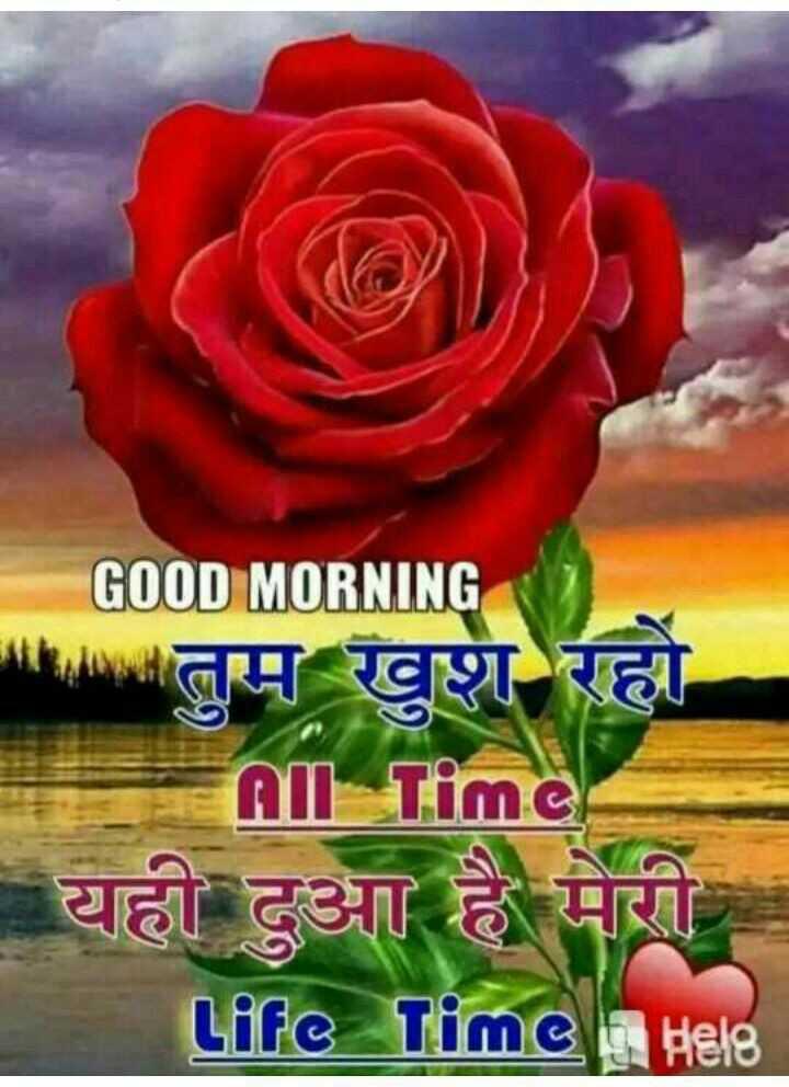 good morning #🌹good morning - GOOD MORNING तुम खुश रहो All Time यही दुआ है मेरी Life Time Hels - ShareChat