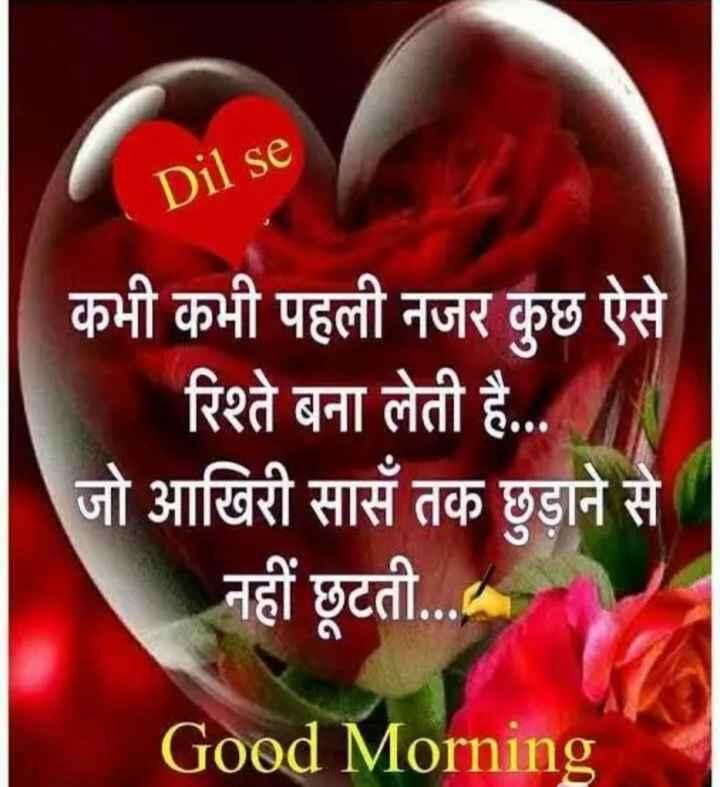 🌷🌷good morning have a nice day🌷🌷🌹🌹🌼🌼 - Dil se कभी कभी पहली नजर कुछ ऐसे रिश्ते बना लेती है . . . . | जो आखिरी सासँ तक छुड़ाने से नहीं छूटती . . . Good Morning - ShareChat
