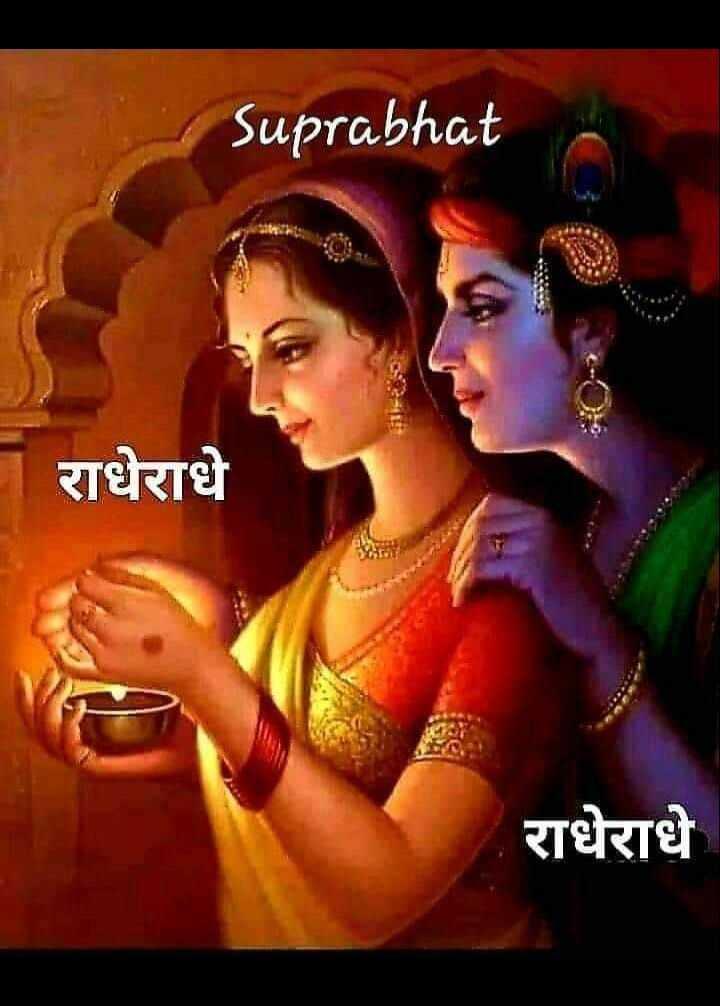 good morning ji😊 - Suprabhat ja राधेराधे राधेराधे - ShareChat