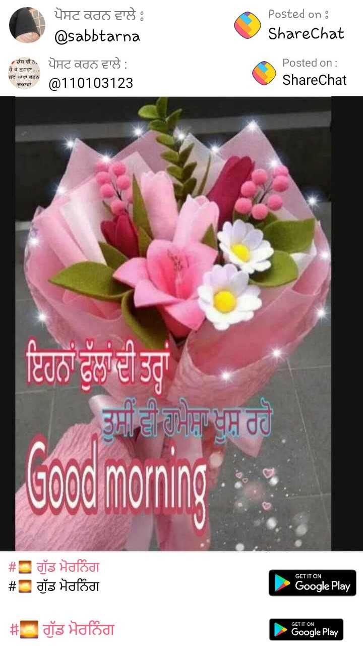 good morning ji😊 - Posted on : ShareChat ਪੋਸਟ ਕਰਨ ਵਾਲੇ @ sabbtarna ' ਹਾ ਦੀ ਪੋਸਟ ਕਰਨ ਵਾਲੇ : ਦੁਆਵਾਂ @ 110103123 ਹੋ ਕੇ ਸੁਣਦਾ . . . ॥ ਮਾਵਾਂ ਕਰਨ Posted on : ShareChat ਇਹਨਾਂ ਫੁੱਲਾਂ ਦੀ ਤਰਾਂ ਤੁਸੀਂ ਵੀ ਹਮੇਸ਼ਾ ਖੁਸ਼ ਰਹੋ Good morning : # ਗੁੱਡ ਮੋਰਨਿੰਗ # ਗੁੱਡ ਮੋਰਨਿੰਗ GET IT ON Google Play GET IT ON # ਗੁੱਡ ਮੋਰਨਿੰਗ   Google Play Son - ShareChat