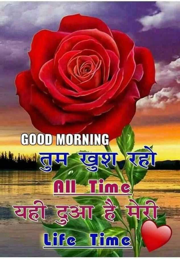 good morning ji - GOOD MORNING तुम खुश रहो FAL Times यही दुआ है मेरी Life Time - ShareChat