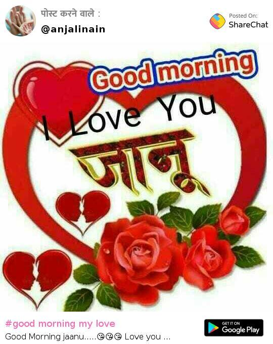Good Morning My Love Images Anjali Choudhary Sharechat Funny