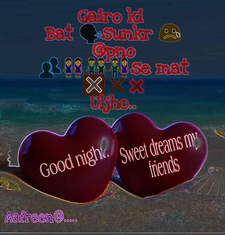 good n🕯ght - Gairo ki Bat Sukor 0 % @ pno 244 Se mat ulthooo ADA Good night . Sweet dreams my friends Aafreeno . . . 00000 - ShareChat