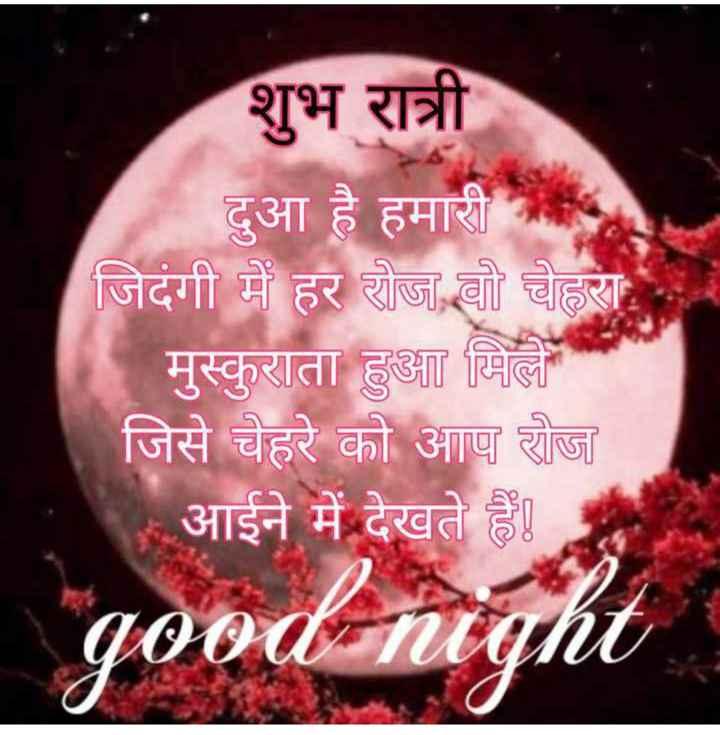 good ni8 - शुभ रात्री दुआ है हमारी जिदंगी में हर रोज वो चेहरा मुस्कुराता हुआ मिले जिसे चेहरे को आप रोज आईने में देखते हैं । good night - ShareChat