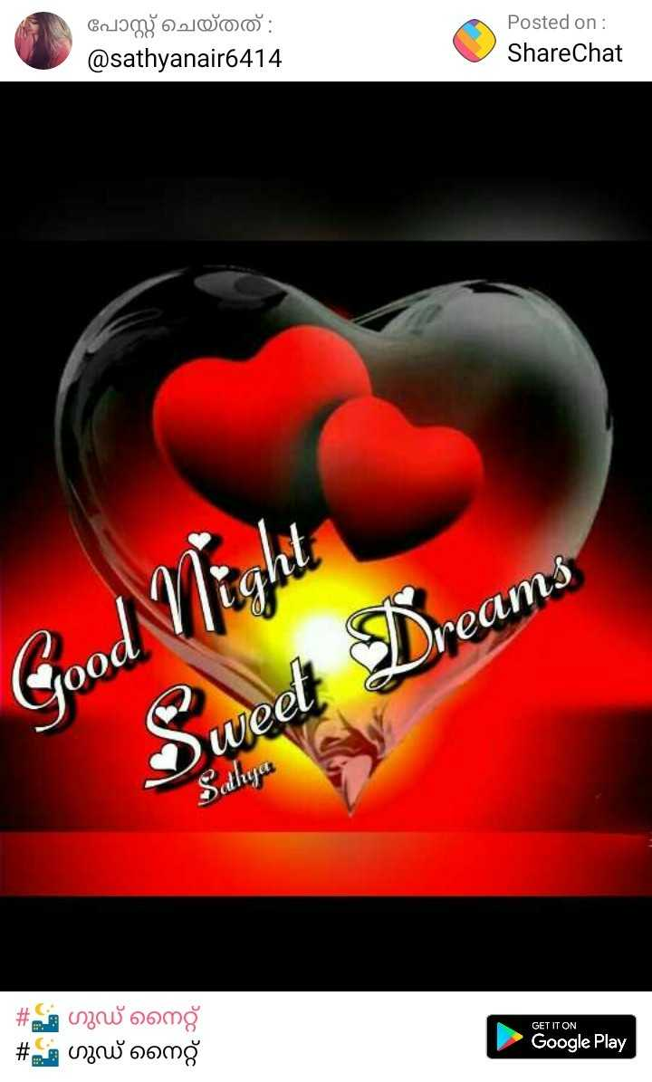 good night 💙❤💛💜💚 - പോസ്റ്റ് ചെയ്തത് @ sathyanair6414 Posted on : ShareChat Good Night Sweet Dream Sathya GET IT ON # # oomg woomg Google Play - ShareChat