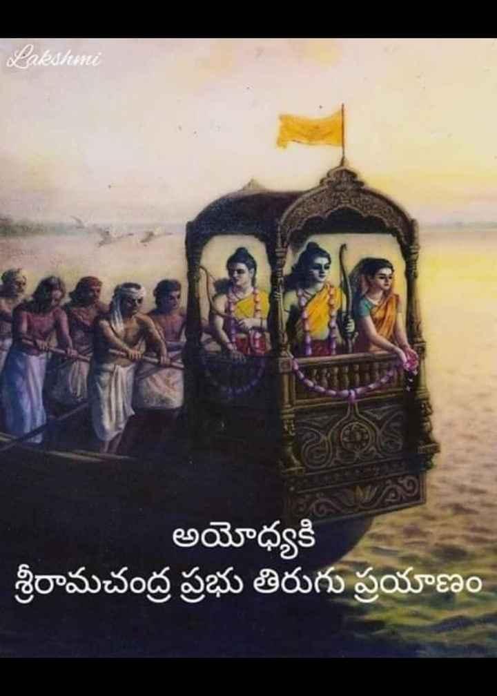 good night  (.......) - Lakshmi అయోధ్యకి శ్రీరామచంద్ర ప్రభు తిరుగు ప్రయాణం - ShareChat