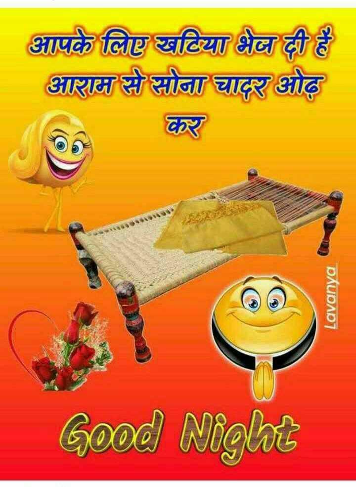 good night.. - आपके लिए खटिया भेज दी हैं आशम से सोना चादर ओढ Lavanya Good - ShareChat