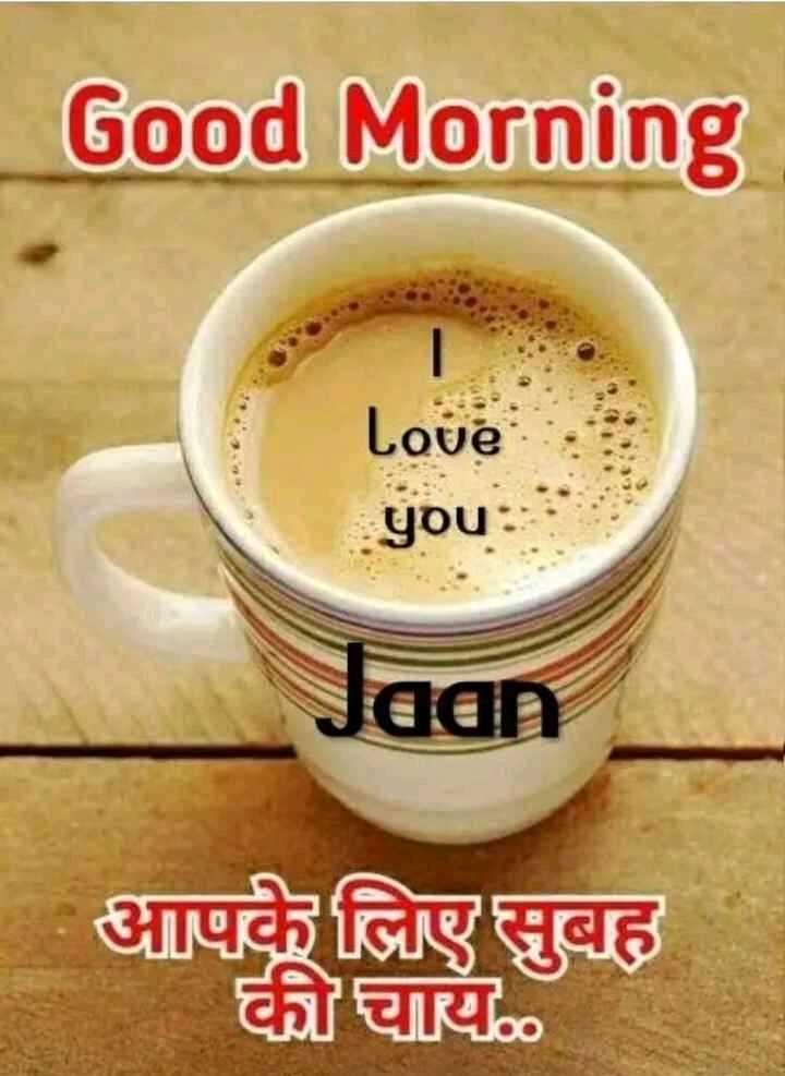good night /good morning - Good Morning Love you : Jaan आपके लिए मुबह की - ShareChat