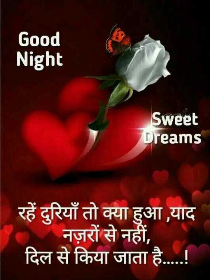 good night /good morning - Good Night Sweet Dreams रहें दुरियाँ तो क्या हुआ , याद नज़रों से नहीं , दिल से किया जाता है . . . . - ShareChat