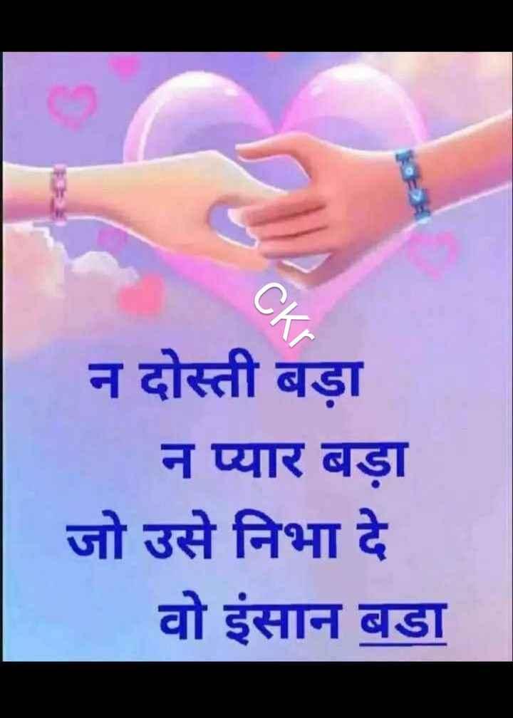 good night /good morning - न दोस्ती बड़ा न प्यार बड़ा जो उसे निभा दे वो इंसान बडा - ShareChat