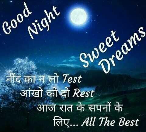 good night /good morning - Good Night Sweet Dreams नींद का न लो Test आंखो को दो Rest आज रात के सपनों के Ay . . . All The Best - ShareChat