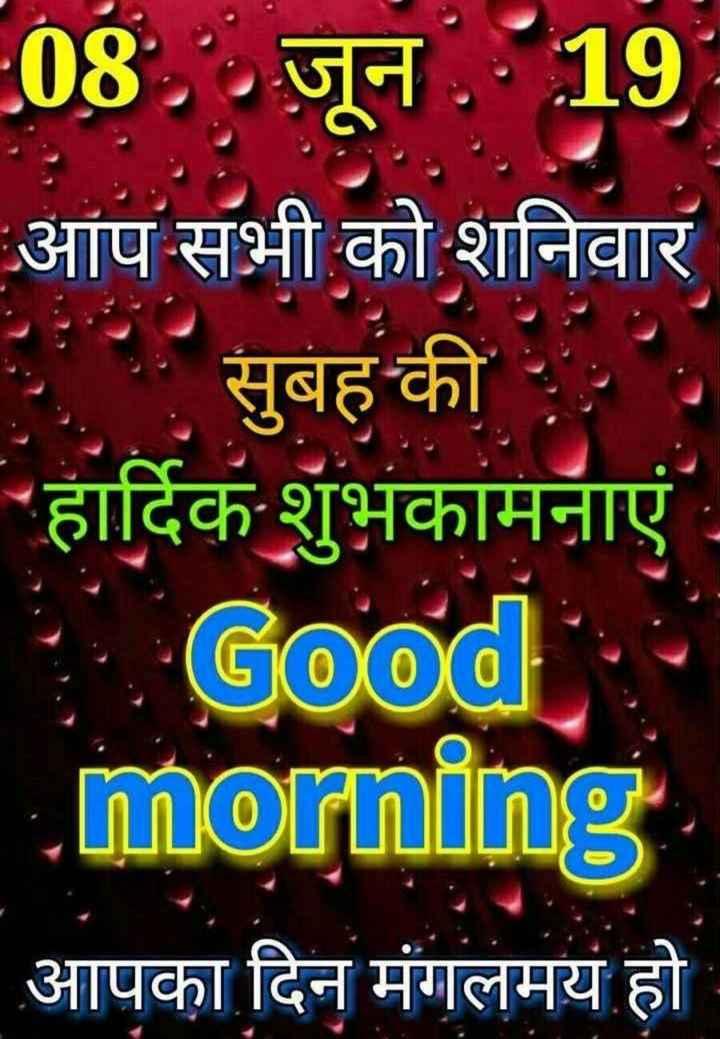 good night /good morning - 08 . जून 19 आप सभी को शनिवार सुबह की हार्दिक शुभकामनाएं Good morning आपका दिन मंगलमय हो - ShareChat