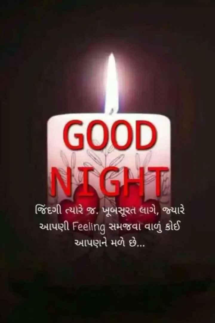good night# - GOOD NIGUT જિંદગી ત્યારે જ . ખૂબસૂરત લાગે , જ્યારે ' આપણી Feeling સમજવા વાળું કોઈ આપણને મળે છે . . . - ShareChat