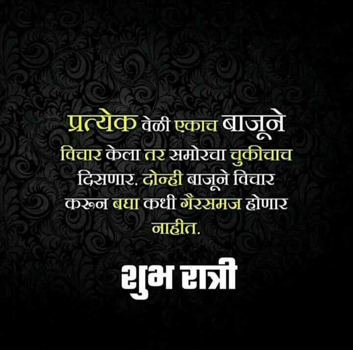 Download good night Whatsapp स्टेटस Whatsapp Status Marathi
