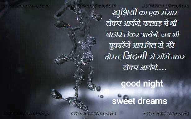 💖good night 💖 - = = = 84131 , 2tF / 0 . 25 . Mene . com * JOKES MAITZEUGON खुशियों का एक संसार लेकर आयेंगे , पतझड़ में भी बहार लेकर आयेंगे , जब भी पुकारेंगे आप दिलसे , मेरे दोस्त , जिंदगी से उधार लेकर आयेंगे . . . good night sweet dreams JokesmanTRA . COM JOKESMANTRA . COM - ShareChat