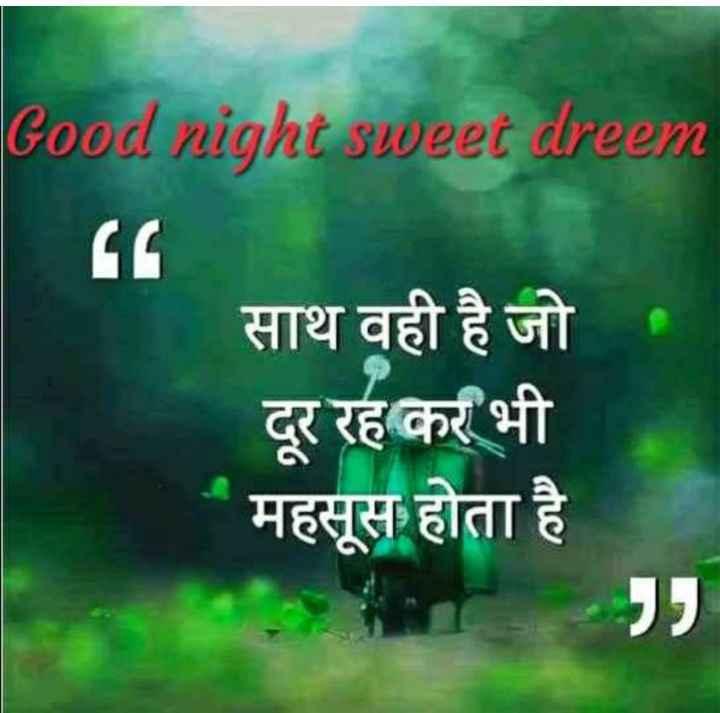 good night 🌺🌺 - Good night sweet dreem साथ वही है जो दूर रह कर भी ' महसूस होता है - ShareChat