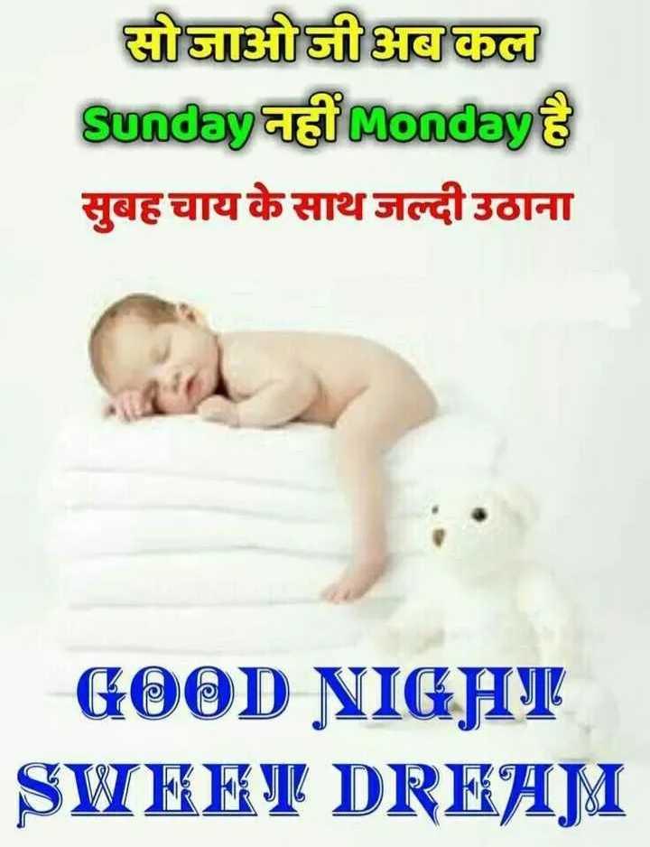 💖good night 💖 - घनी । Sunday Ti Monday सुबह चाय के साथ जल्दी उठाना ( OD GOOD NIGHT SWEET DREAM - ShareChat