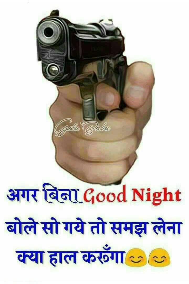 good night 😴😘😘😘 - Gaadi Pahe अगर बिना . Good Night बोले सो गये तो समझ लेना क्या हाल करूँगा - ShareChat