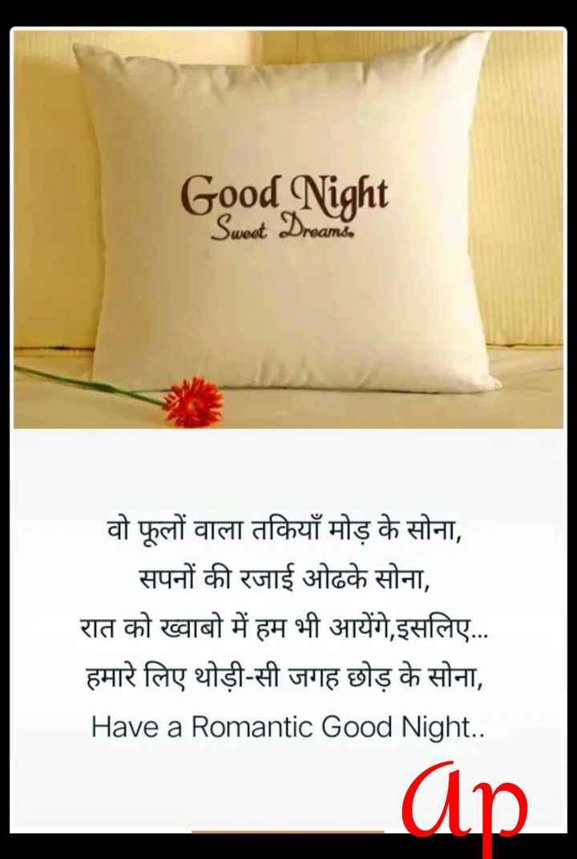 😴😴😴good night 😴😴😴 - Good Night Sweet Dreams वो फूलों वाला तकियाँ मोड़ के सोना , सपनों की रजाई ओढके सोना , रात को ख्वाबो में हम भी आयेंगे , इसलिए . . . हमारे लिए थोड़ी - सी जगह छोड़ के सोना , Have a Romantic Good Night . . an - ShareChat