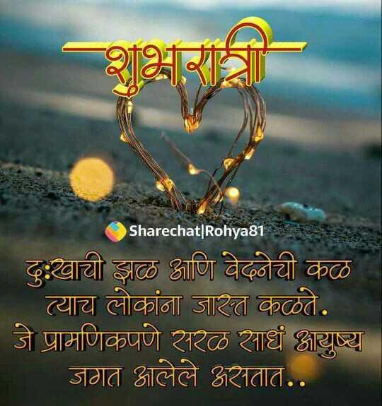 good night😴 - Sharechat | Rohya81 दु : खाची झळ आणि वेदनेची कळ त्याच लोकांना जास्त कळते . जे प्रामणिकपणे सरळ साधं आयुष्य जगत आलेले असतात . . . - ShareChat