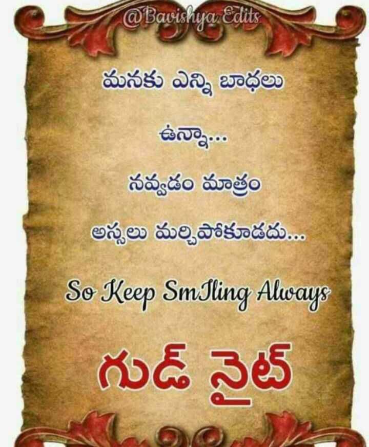 💙 good night 💙 - @ Bavishya . edite మనకు ఎన్ని బాధలు ఉన్నా . . . నవ్వడం మాత్రం అస్సలు మర్చిపోకూడదు . . . So Keep Smſling Always గుడ్ నైట్ - ShareChat