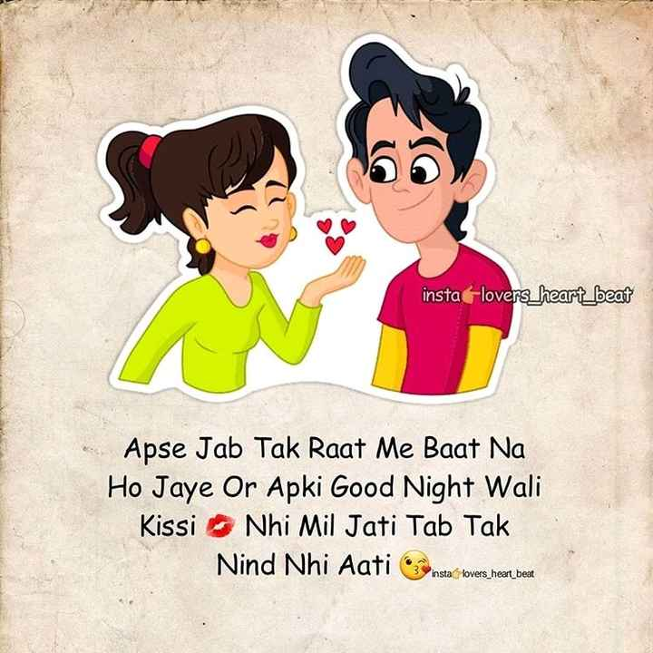 😚😚good night 😚😚 - instalovers _ heartbeat Apse Jab Tak Raat Me Baat Na Ho Jaye Or Apki Good Night Wali Kissi Nhi Mil Jati Tab Tak Nind Nhi Aations 3 instalovers _ heart _ beat - ShareChat