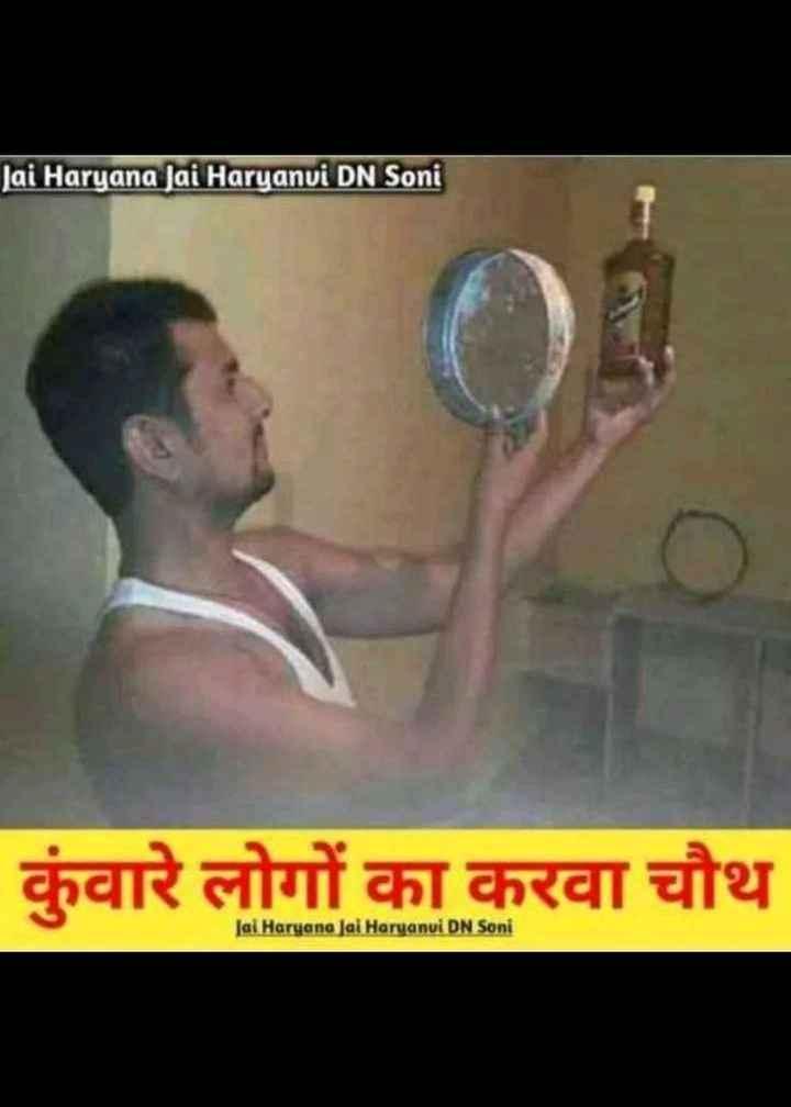 🎶🎵🌓🌓good night🌓 🌓🎵🎶 - Jai Haryana Jai Haryanvi DN Soni कुंवारे लोगों का करवा चौथ Jal Haryana Jai Haryanvi DN Soni - ShareChat