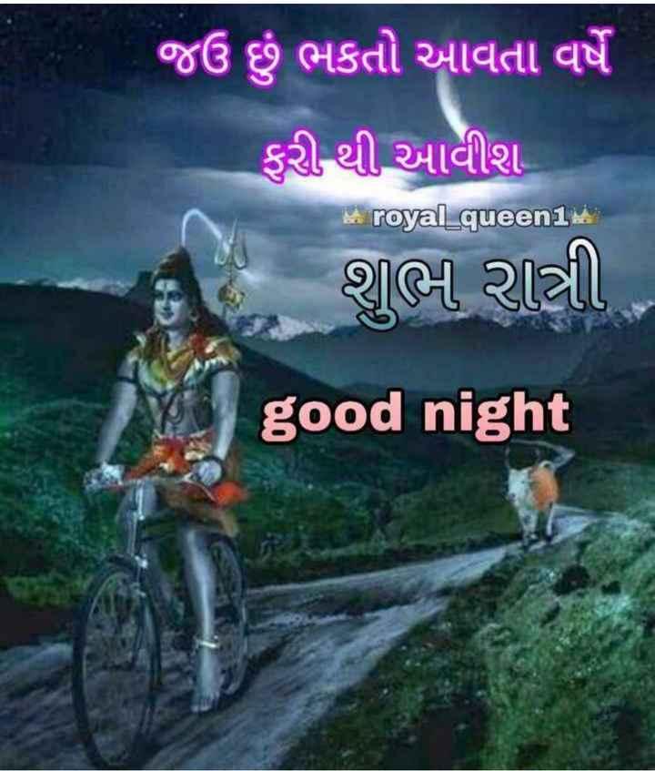 😚😚good night 😚😚 - જઉ છું ભકતો આવતા વર્ષે ફરી થી આવીશ royal _ queen1 શુભ રાત્રી good night - ShareChat