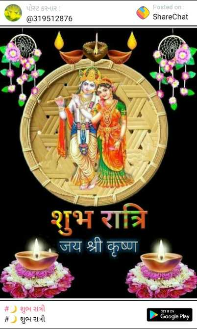 good night  - પોસ્ટ કરનાર : @ 319512876 Posted on : ShareChat शुभ रात्रि जय श्री कृष्ण पर OET IT ON 2 ) शुभ रात्री _ _ # ) शुभ रात्री Google Play - ShareChat