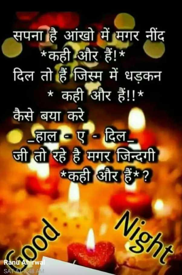 🌙 good night 🌙 - सपना है आंखो में मगर नींद _ _ _ * कही और हैं ! * _ दिल तो हैं जिस्म में धड़कन _ _ * कही और हैं ! ! * कैसे बया करे हाल ० ए - दिल जी तो रहे है मगर जिन्दगी * कही और हैं ? Night cood . Ranu Ahirwa SALAT 48 AM - ShareChat