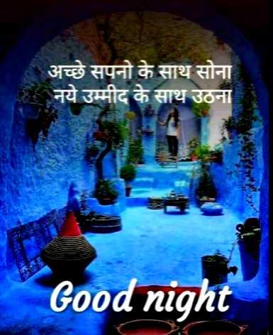 😴😴😴good night 😴😴😴 - अच्छे सपनो के साथ सोना नये उम्मीद के साथ उठना Good night - ShareChat