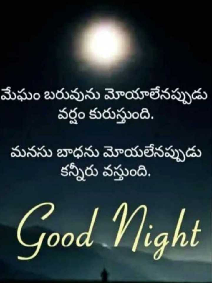 💙 good night 💙 - మేఘం బరువును మోయాలేనప్పుడు వర్షం కురుస్తుంది . మనసు బాధను మోయలేనప్పుడు కన్నీరు వస్తుంది . Good Night - ShareChat