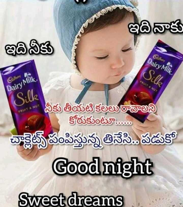 good night - ఇదికాకు ఇది నీకు G Dairy Milk Silk COM Dairy Milk . Sille 2 . A * వీకుతీయటి కలలుకావాలని కోరుకుంటూ - చాక్లెట్స్ పంపిస్తున్నతినేసి పడుకో Good night Sweet dreams - ShareChat