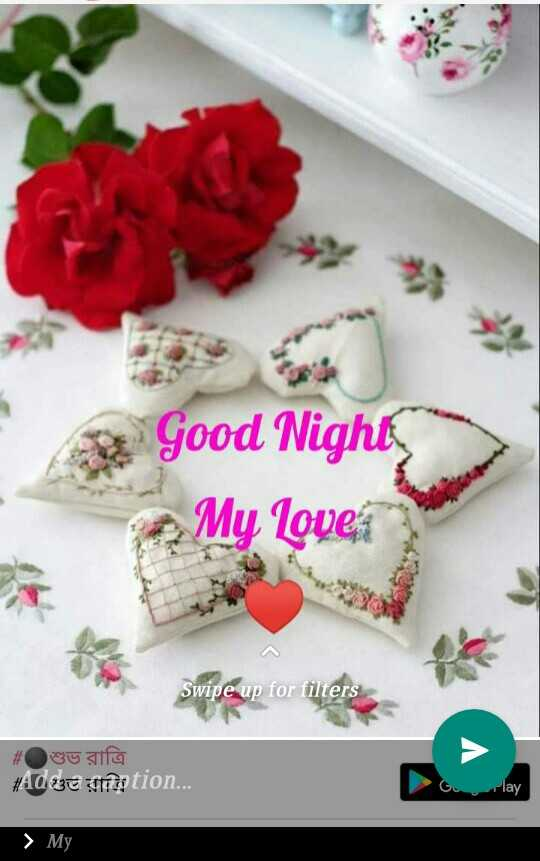 good night💐 🌸 - Good Night , My Lover Swipe up for filters # fa # Adeze oration . . . lay > My - ShareChat