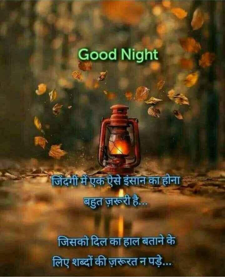 🎇good night🎇 - Good Night जिंदगी में एक ऐसे इंसान का होना बहुत ज़रूरी है . . . जिसको दिल का हाल बताने के लिए शब्दों की ज़रूरत न पड़े . . . - ShareChat