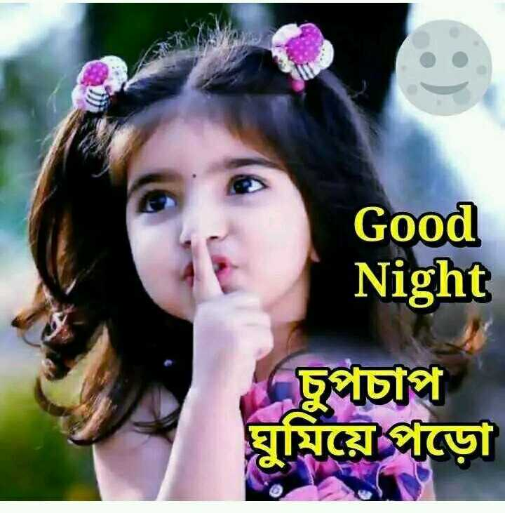 😴good night😴 - Good Night চুপচাপ দুমিয়েপড়াে - ShareChat