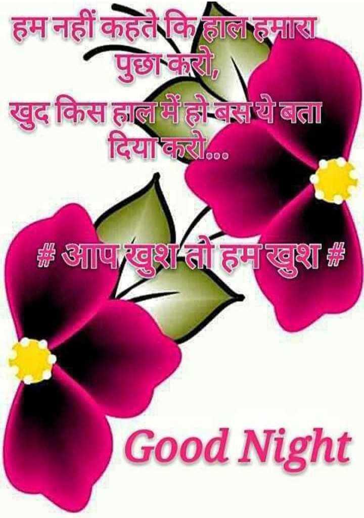 🌙 good night 🌙 - हम नहीं कहते कि हाल हमाला पुछा करो , खुद किस हाल में हो - बसाये बता दिया करो००० आप खुश तो हमखुश Good Night - ShareChat