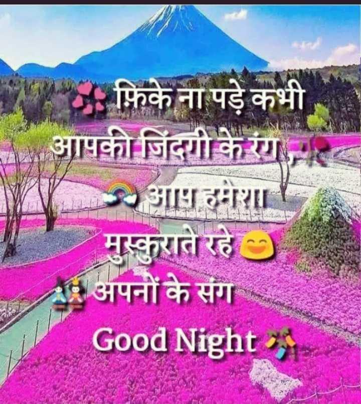 🌙 good night 🌙 - VD : फ़िके ना पड़े कभी आपकी जिंदगी के रंग माह आप हमेशा ! मुस्कुराते रहे - अपनों के संग GOO Good Night and - ShareChat