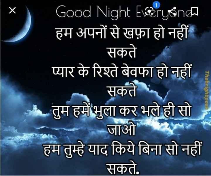 😴good night😴 - Good Night Everyone हम अपनों से खफ़ा हो नहीं सकते प्यार के रिश्ते बेवफा हो नहीं - सकते तुम हमें भुला कर भले ही सो जाओ हम तुम्हे याद किये बिना सो नहीं Thebrightpos सकते . - ShareChat