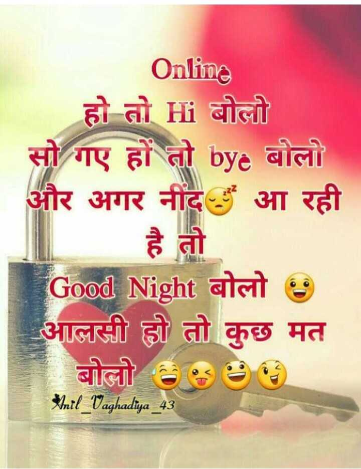 good night - Online हो तो Hi बोलो सो गए हों तो by : बोलो और अगर नींद आ रही Good Night also आलसी हो तो कुछ मत बोलो जी Anil _ Vaghadiya _ 43 - ShareChat