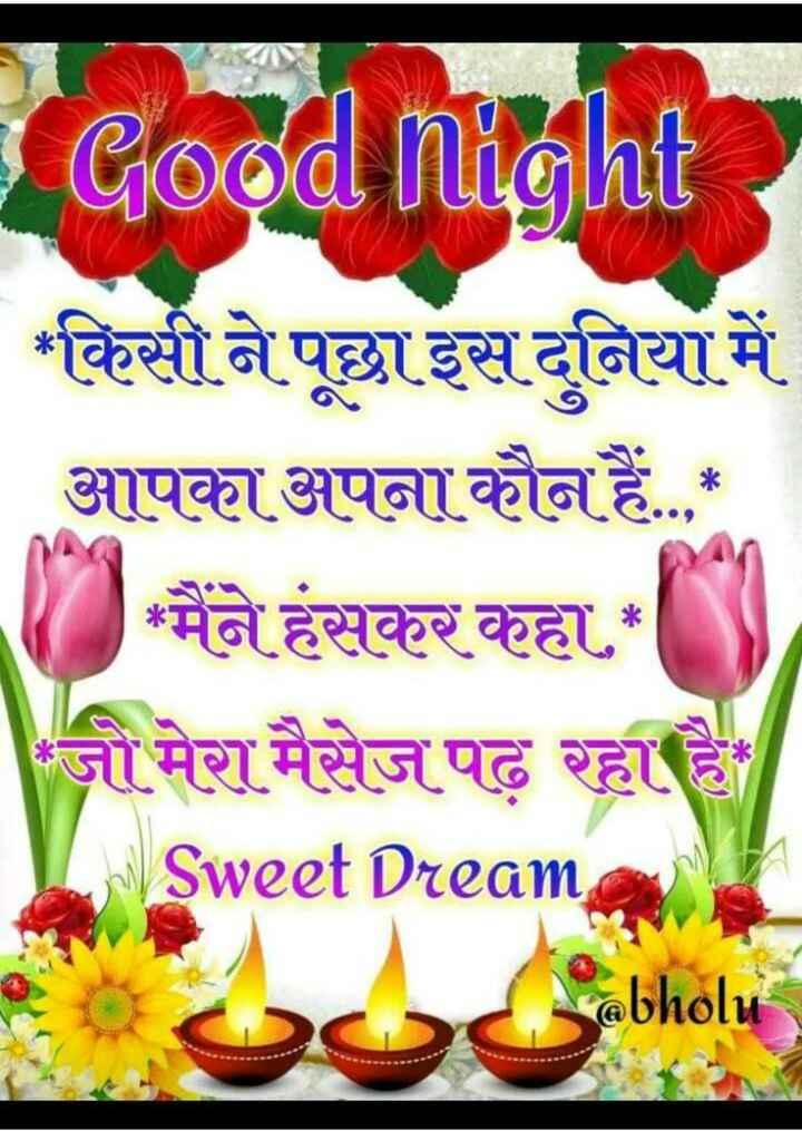 🎇good night🎇 - Good night किसी ने पूछा इस दुनिया में आपका अपना कौन हैं . . . . * मैंने हंसकर कहा . * जो मेरा मैसेज पढ़ रहा है । Sweet Dream bhola @ bholu - ShareChat
