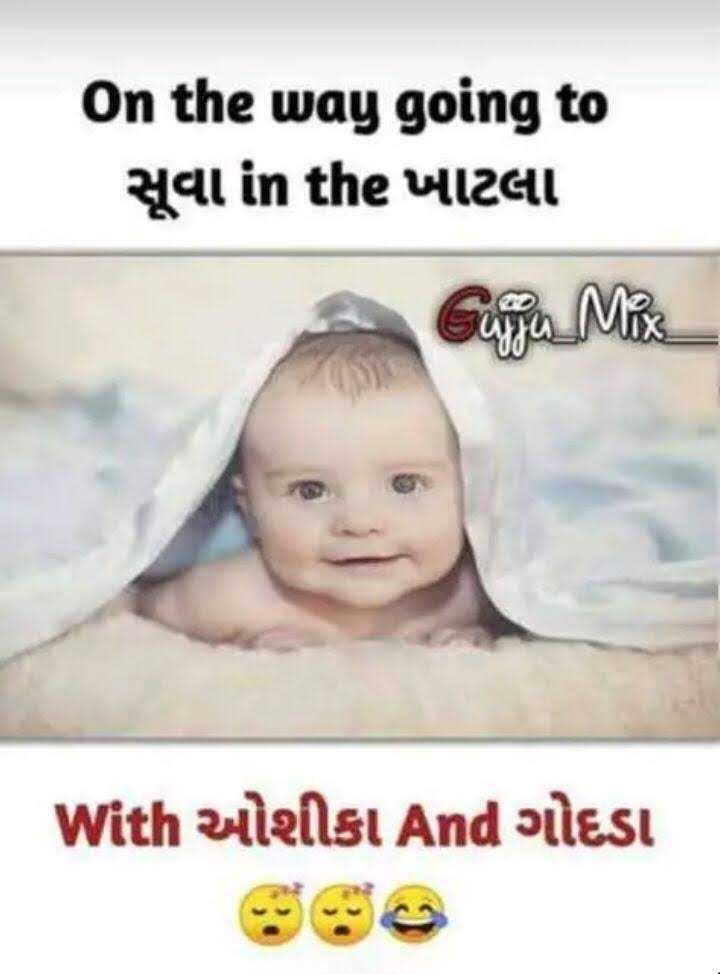 good night 😜😝 - On the way going to સૂવા in the ખાટલા Gunu Mix With leilst And bles - ShareChat