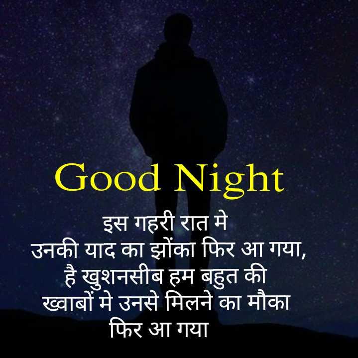 good night💤😄 - Good Night _ _ इस गहरी रात मे उनकी याद का झोंका फिर आ गया , है खुशनसीब हम बहुत की ख्वाबों मे उनसे मिलने का मौका फिर आ गया - ShareChat