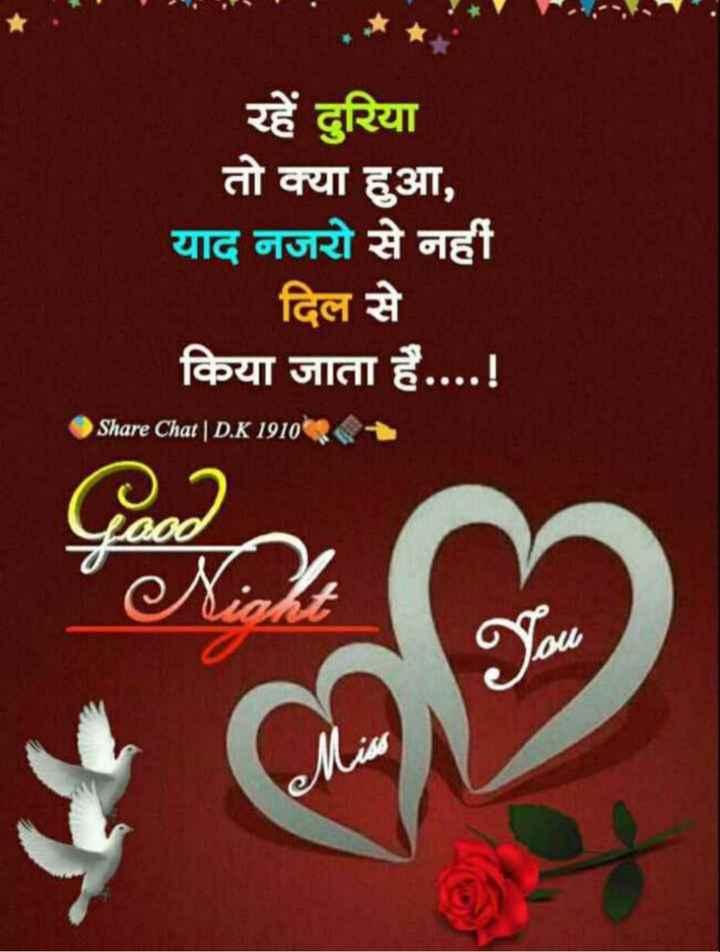 good night - रहें दुरिया तो क्या हुआ , याद नजरो से नहीं दिल से किया जाता है . . . . ! O Share Chat   D . K 19107 LADO SHARE Sam - ShareChat