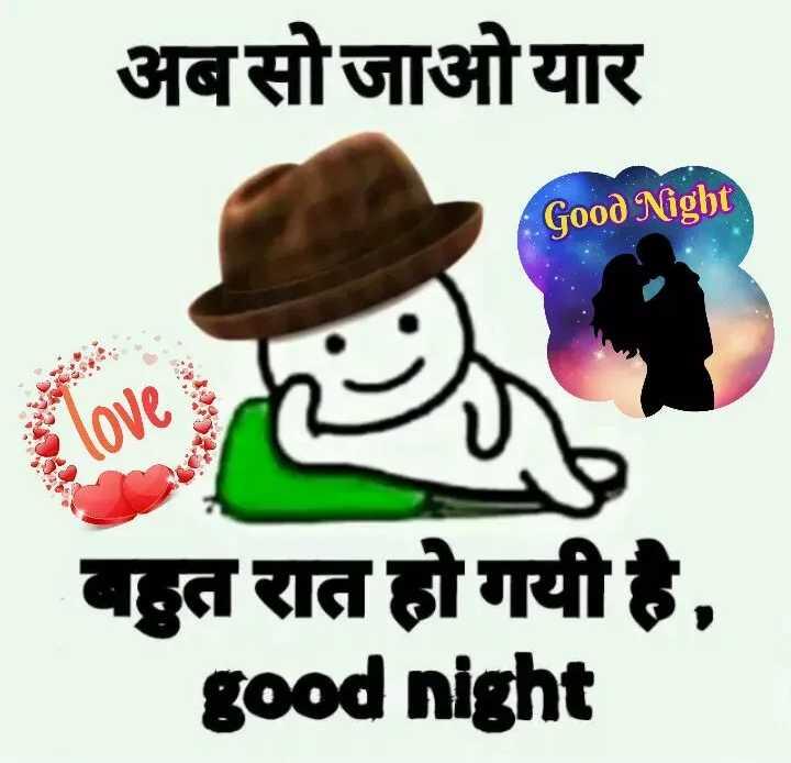 😴 good night 😴 - अबसोजाओ यार Good Night बत रात हो गयी है , good night - ShareChat