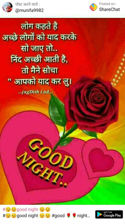 😚😚good night 😚😚 - पोस्ट करने वाले : @ munifa9982 Posted on : ShareChat लोग कहते है अच्छे लोगों को याद करके सो जाए तो . . निंद अच्छी आती है , तो मैने सोचा आपको याद कर लु । . . . jagDish Lad . . . GOOD NIGHT . . # # good night good night GET IT ON # good night . . . Google Play - ShareChat