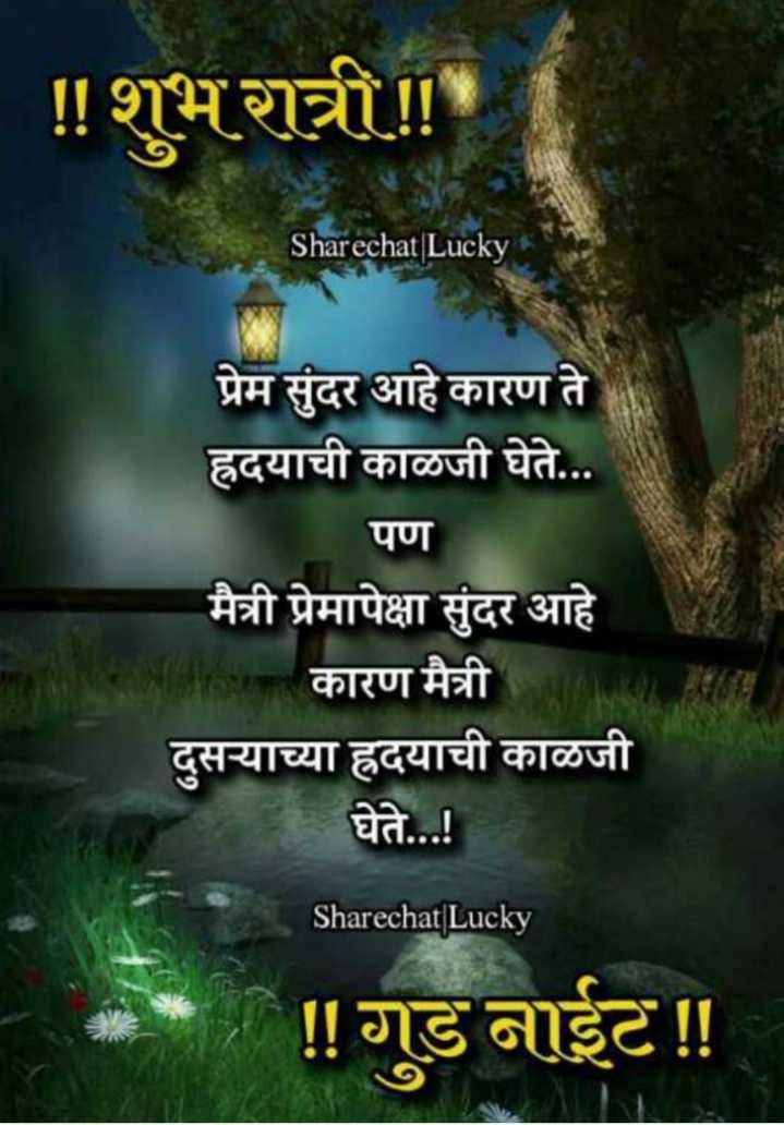 good night 😘😘😴😴 - ! ! शुभ रात्री ! ! Sharechat Lucky प्रेम सुंदर आहे कारण ते ह्रदयाची काळजी घेते . . . पण मैत्री प्रेमापेक्षा सुंदर आहे कारण मैत्री दुसऱ्याच्या ह्रदयाची काळजी घेते . . . ! Sharechat / Lucky ! ! गुड नाईट ! ! - ShareChat