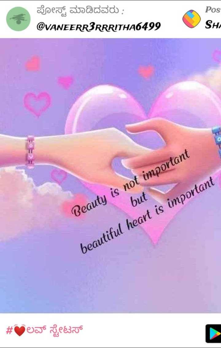 good night 😚 - ಪೋಸ್ಟ್ ಮಾಡಿದವರು : @ VANEERR3RRRITHA6499 Pos SHI but Beauty is not important beautiful heart is important # ಲವ್ ಸ್ಟೇಟಸ್ - ShareChat