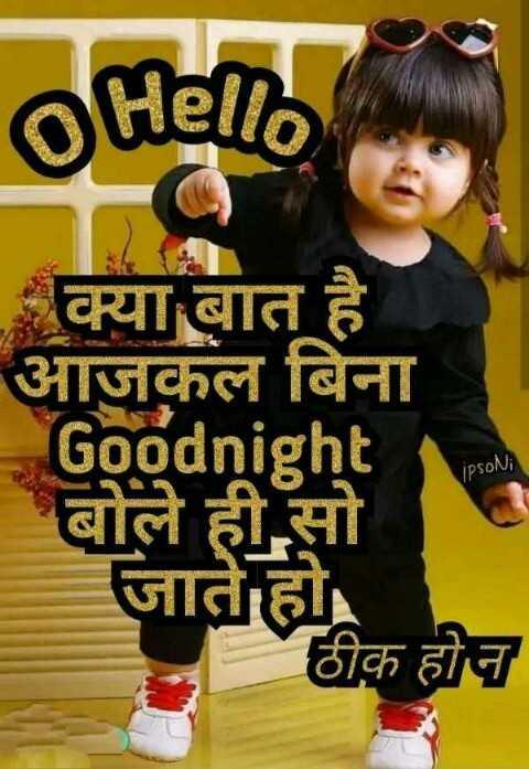 good night - Hello क्या बात है । आजकल बिना Goodnight बोले ही सो जाते हो ठीक होना VPSON - ShareChat
